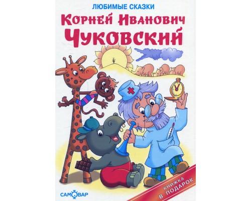 Книга КП Любимые сказки Чуковский (аш) Самовар