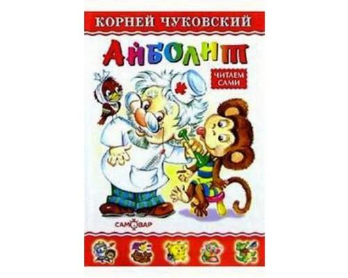 Книга ЛКД Айболит Чуковский (аш) ДЦ
