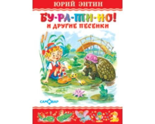 Книга ЛКД Буратино Энтин (аш) ДЦ