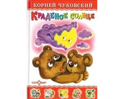 Книга ЛКД Краденое солнце Чуковский (аш) ДЦ
