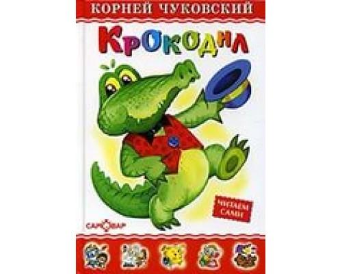 Книга ЛКД Крокодил Чуковский (аш) ДЦ