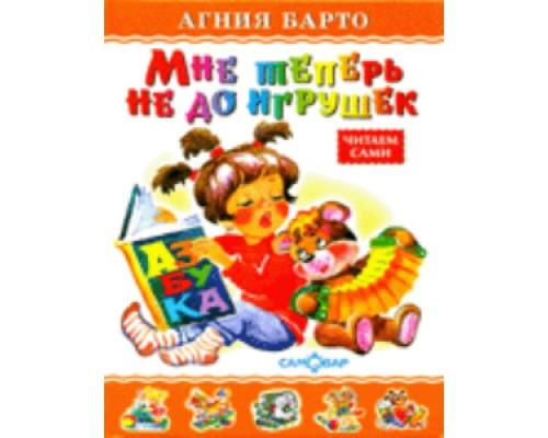 Книга ЛКД Мне теперь не до игрушек Барто (аш)