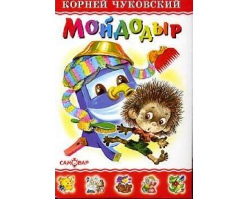 Книга ЛКД Мойдодыр Чуковский (аш) ДЦ