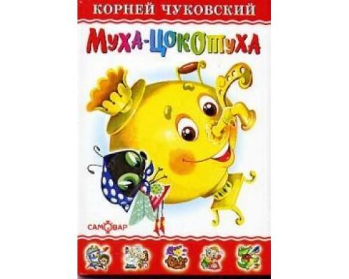 Книга ЛКД Муха-Цокотуха Чуковский (аш) ДЦ