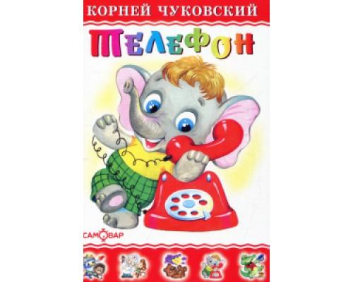 Книга ЛКД Телефон Чуковский (аш) ДЦ