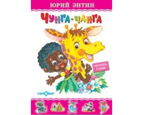 Книга ЛКД Чунга-Чанга Энтин (ш)
