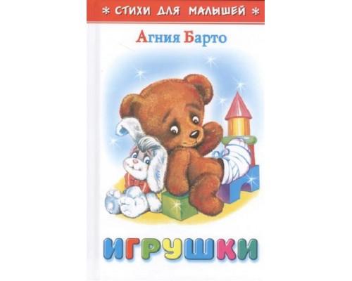 Книга СДМ Игрушки Барто (аш)