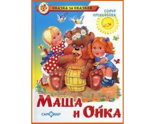 Книга СЗС Маша и Ойка Прокофьева