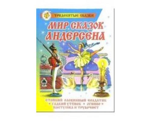 Книга СЗС Мир сказок Андерсена (аш)