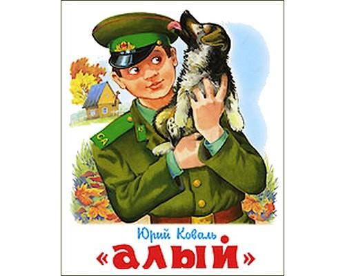 Книга ШБ Алый Коваль (аш)