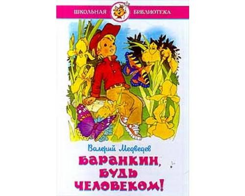Книга ШБ Баранкин,будь человеком! Медведев (аш)