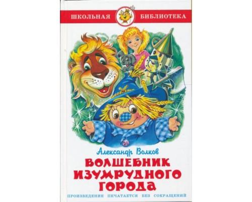 Книга ШБ Волшебник Изумрудного города А.Волков (аш)