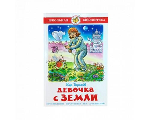Книга ШБ Девочка с Земли Кир Булычев (аш)