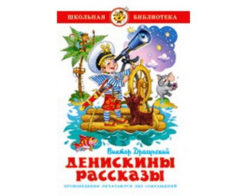 Книга ШБ Денискины рассказы Драгунский (аш)