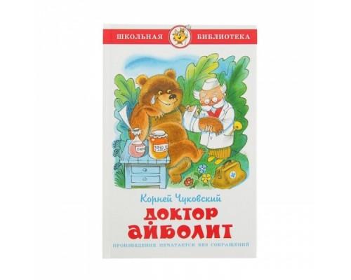 Книга ШБ Доктор Айболит К.Чуковский