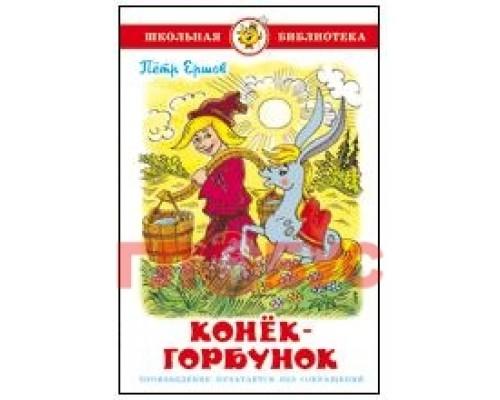 Книга ШБ Конек-Горбунок П.Ершов (аш)