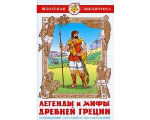 Книга ШБ Легенды и мифы Древней Греции (аш)