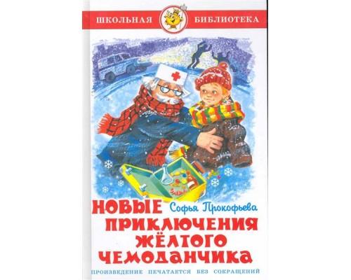 Книга ШБ Новые прикл.желтого чемоданчика С.Прокофьева (аш)