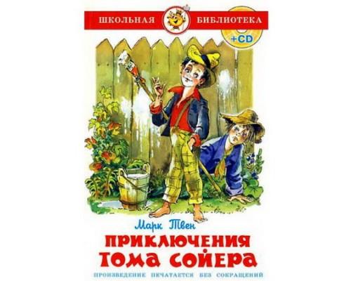 Книга ШБ Приключения Тома Сойера М.Твен (аш)