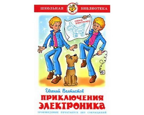 Книга ШБ Приключения Электроника (аш)