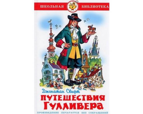 Книга ШБ Путешествие Гулливера Д.Свифт (аш)