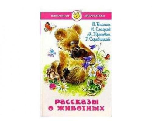 Книга ШБ Рассказы о животных Бианки,Сладков (аш)