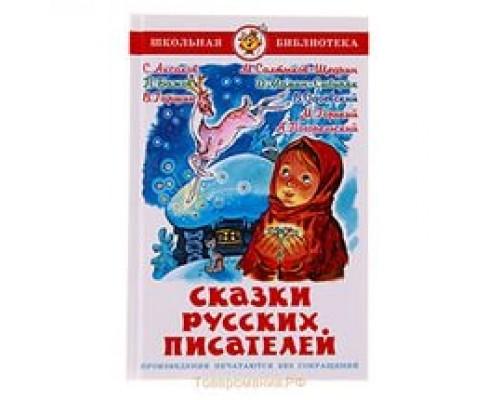 Книга ШБ Сказки русских писателей (аш)