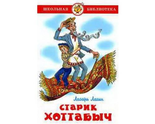 Книга ШБ Старик Хоттабыч Л.Лагин (аш)