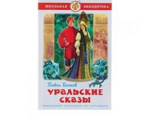 Книга ШБ Уральские сказки Бажов (аш)
