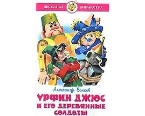 Книга ШБ Урфин Джюс и его деревянные солдаты (аш)