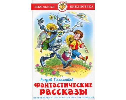 Книга ШБ Фантастич.рассказы Саломатов (аш)