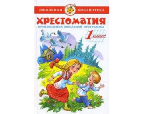 Книга ШБ Хрестоматия 1-й класс Сборник (аш)