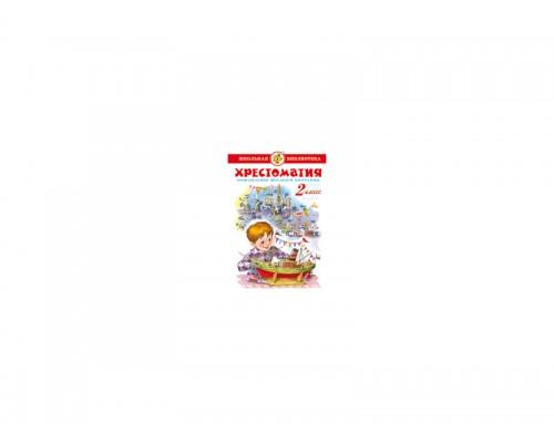 Книга ШБ Хрестоматия 2-й класс Сборник (аш)