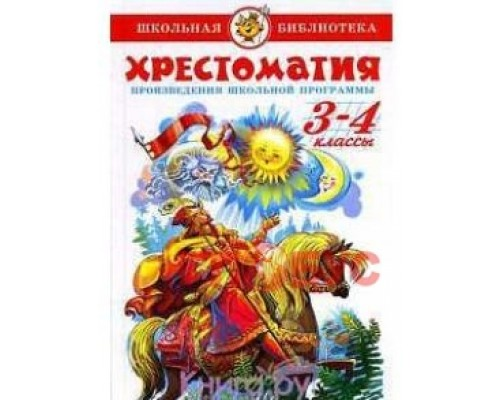 Книга ШБ Хрестоматия 3-4-й класс Сборник (аш)