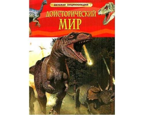 Доисторический мир Опасные ящеры Дет.энц Росмэн