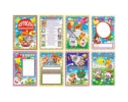 Портфолио Мир открыток Дошкольника 8-99 Милые зверята 8-99-006А