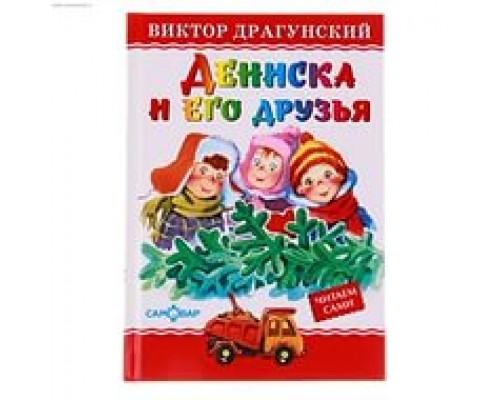Книга ЛКД Дениска и его друзья Драгунский (аш) ДЦ