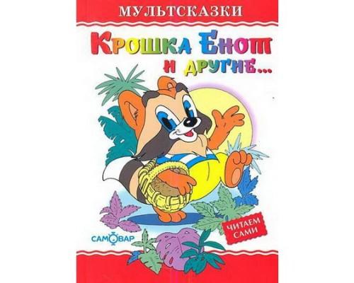 Книга ЛКД Крошка Енот и другие (аш) ДЦ