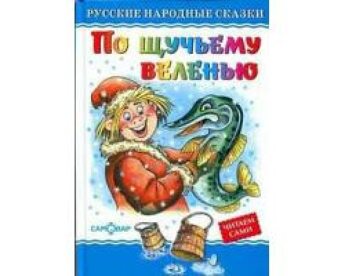 Книга ЛКД По щучьему велению (аш) Самовар