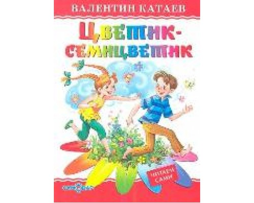 Книга ЛКД Цветик-семицветик Катаев (ш)