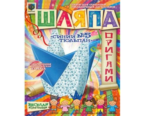 Набор для оригами №5 Синий тюльпан
