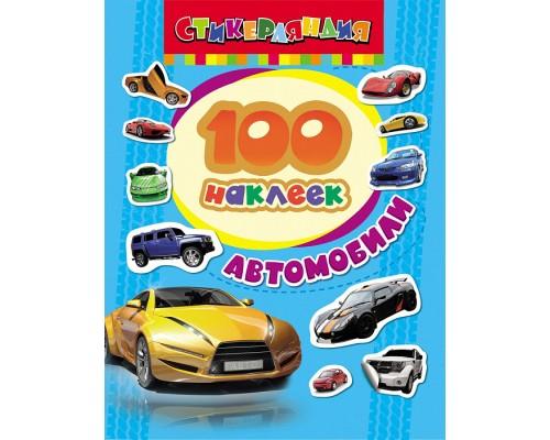 100 наклеек Автомобили Росмэн