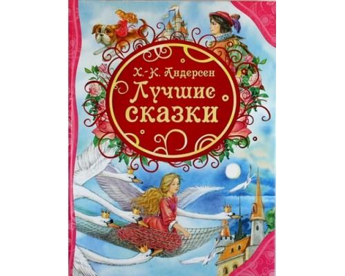 Андерсен Х.К. Лучшие сказки ВЛС Росмэн