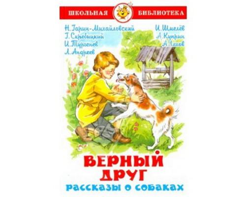 Книга ШБ Верный друг Рассказы о собаках (аш)